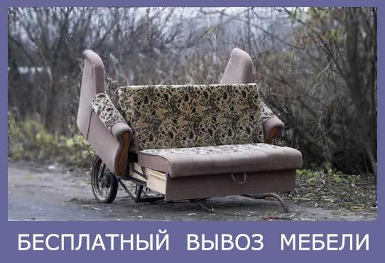 бесплатный вывоз мебели для перетяжки